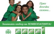 The Green team of homeopathy! – the new brand of DHU in Bulgaria
